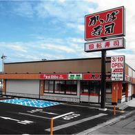 カッパ寿司秩父店