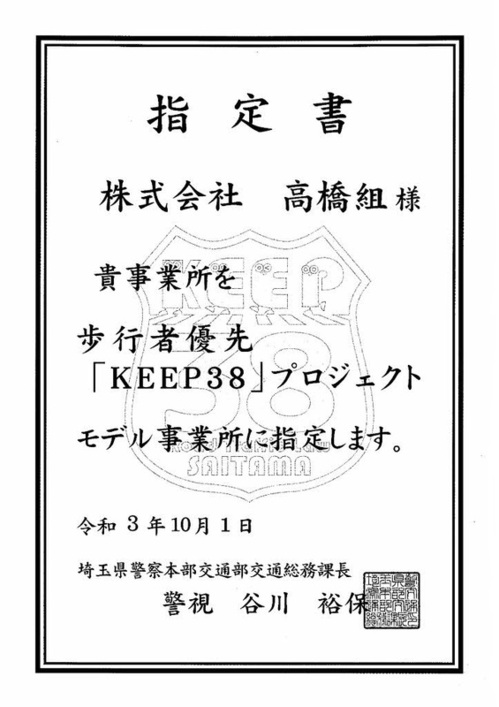 KEEP38.jpg